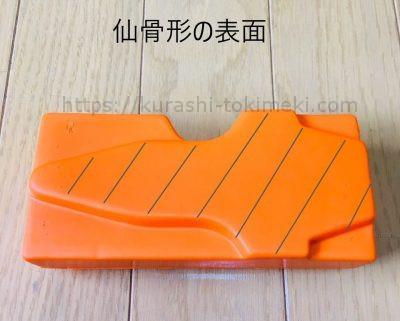 仙骨枕の表面