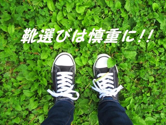 靴選びは慎重に!