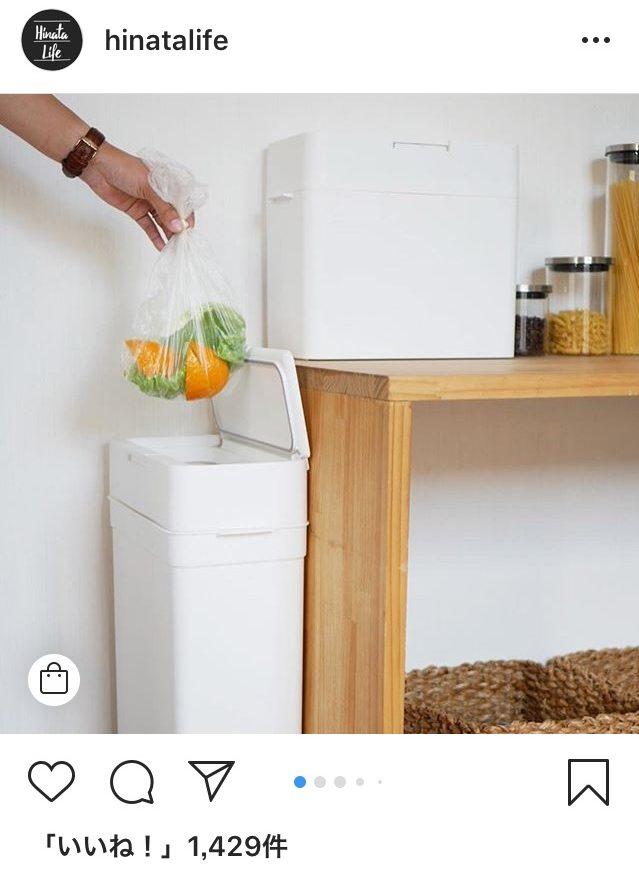 ひなたライフのゴミ箱