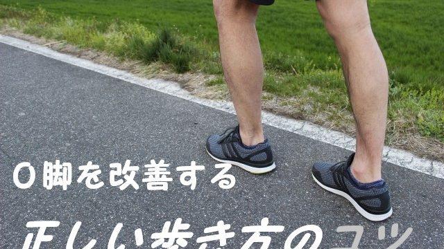 O脚を改善させる歩き方のコツ