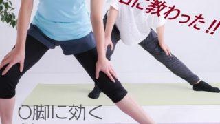 O脚を治す筋トレ方法