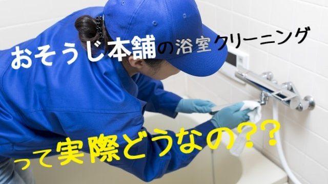 おそうじ本舗のお風呂掃除は料金が親切過ぎ!でも実際の口コミは…
