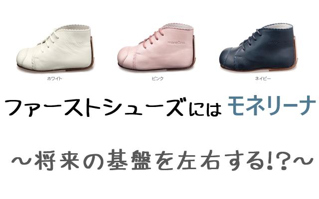 モネリーナの靴を履けば、将来美脚になれる?【店舗情報も】