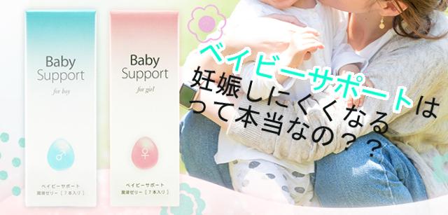 ベイビーサポートが妊娠しにくい理由【返金方法も紹介します】