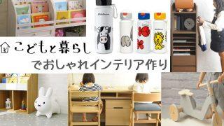 こどもと暮らしを店舗で実際に見たい!口コミで広まるイマドキ家具