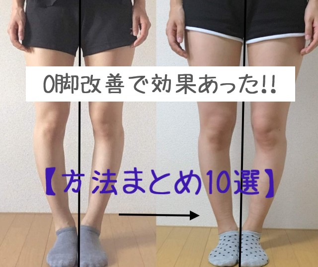 O脚の改善方法で最も効果があったのは?まとめ10選【全体験】
