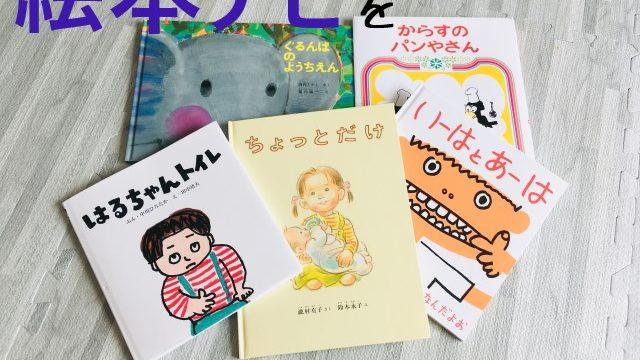 絵本ナビで2歳児に読み聞かせ本を買ってみた!レビューブログ