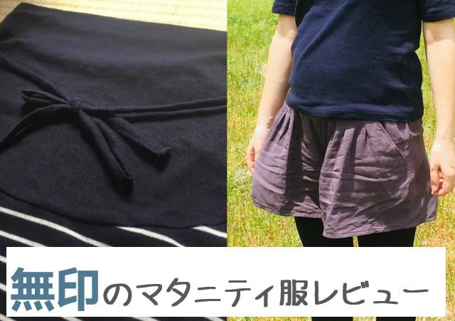 無印のマタニティウェアを検証!スカートとキュロットのレビュー