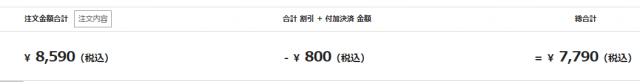 クーポン適用して800円引きになりました