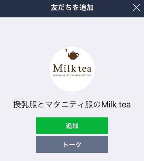 ミルクティーのクーポン獲得方法