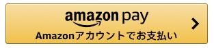購入方法は?【Amazonアカウントが使えます】