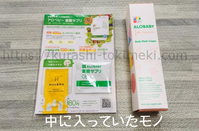 アロベビー妊娠線予防クリームを開封
