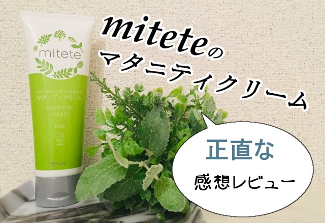 miteteマタニティクリームは産後じゃ効果なし!?口コミを検証レビュー