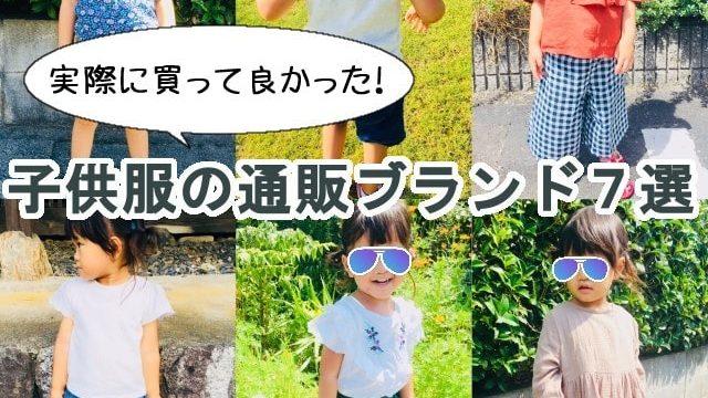 【実体験】プチプラ子供服の通販はどこがおすすめ?ランキング7選