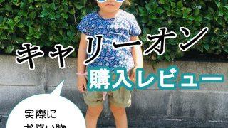 キャリーオンで子供服を買ってみた口コミ【着画像をブログで公開】