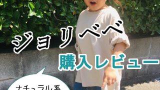 【レビュー】ジョリべべ子供服はインスタで人気!実際に買ってみた