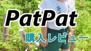 【レビュー】PatPatの子供服はいつ届く?実際に買った口コミ