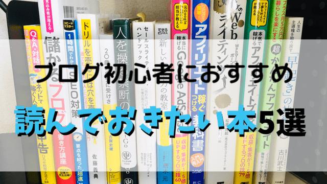 【厳選】ブログのやり方が分かる!初心者におすすめな本5選