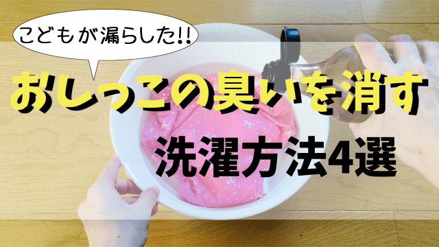 【動画あり】頑固なおしっこの臭いを消す!カンタンな洗濯方法4選