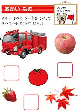 七田式 10の基礎概念「色」