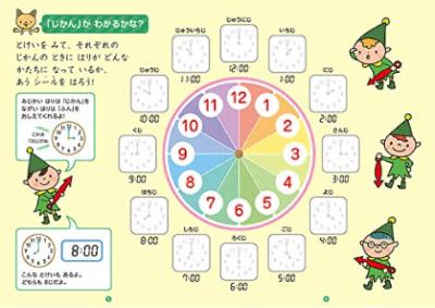 七田式 10の基礎概念「時」