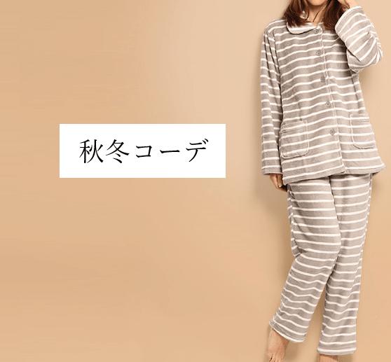 秋冬におすすめの代用マタニティパジャマ