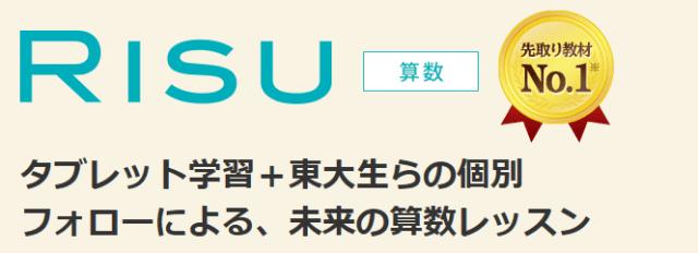 RISU算数・RISUきっず