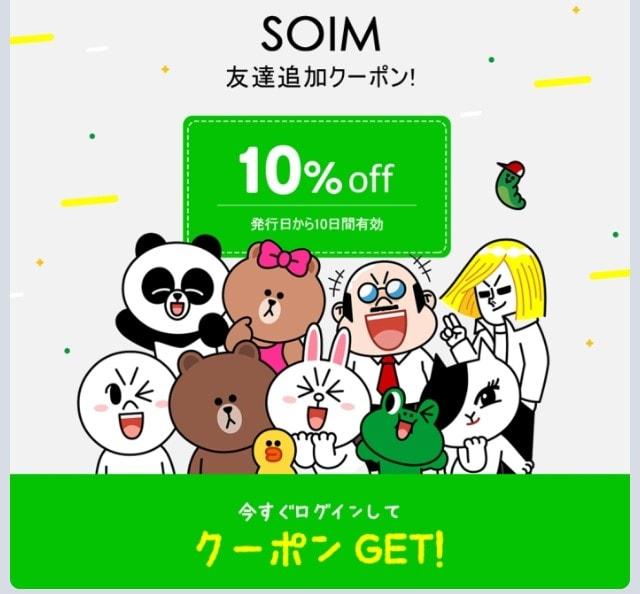 SOIMで使えるお得な10%OFFクーポン