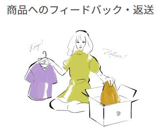 DROBE(ドローブ)の服を購入または返送する