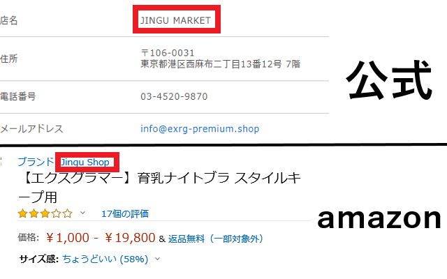 Amazonにあったエクスグラマーの怪しい販売店