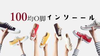 【O脚インソール】100均の商品ぜんぶ買って比較してみた!