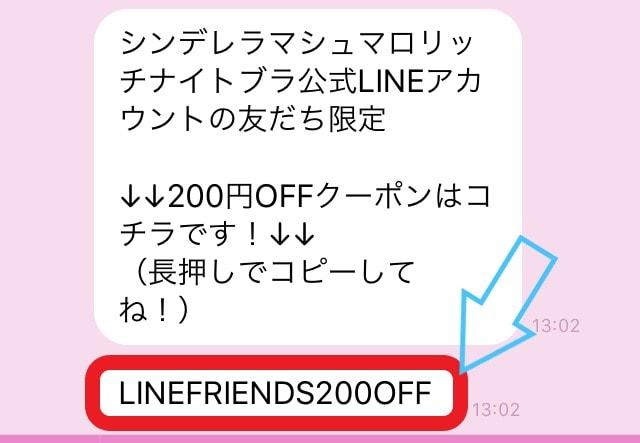メッセージが届き、200円OFFクーポンが記載されています