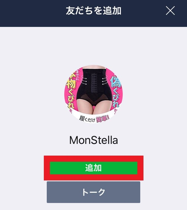 LINEで「MonStella」を追加