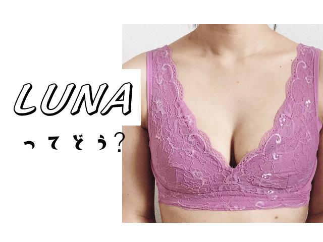 LUNA(ルーナ)ナチュラルアップナイトブラ