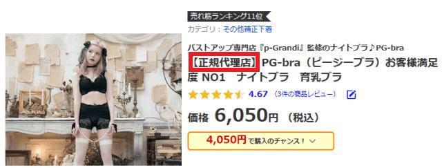 Yahoo!ショッピングで売られているPGブラ