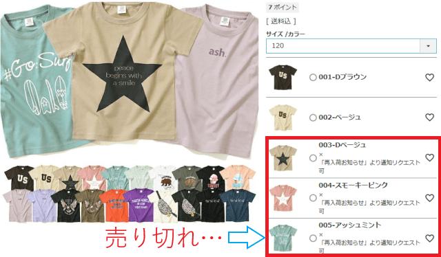 デビロックの悪い評判・口コミ【売り切れが多い】