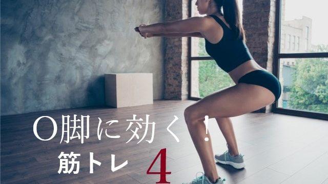 プロ直伝!O脚に効くワイドスクワットなど筋トレ4選【動画あり】