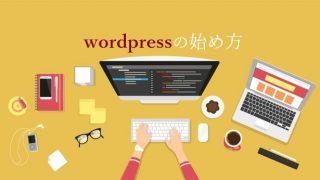 【動画で分かる】失敗しないWordPressブログの作り方※設定方法・プラグイン全公開