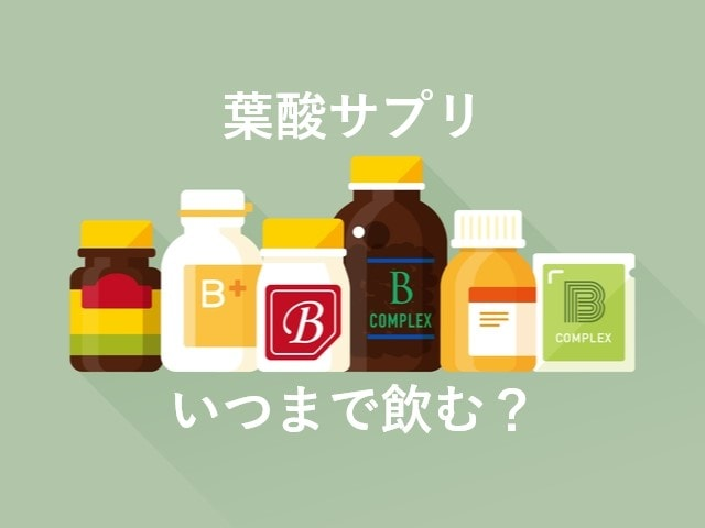 葉酸サプリっていつまで飲んだらいいの?【やめ時はあなた次第】