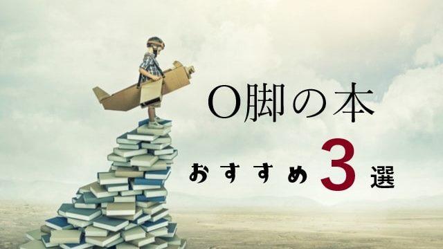 【厳選】O脚の本おすすめランキングトップ3!読んでみた感想付き