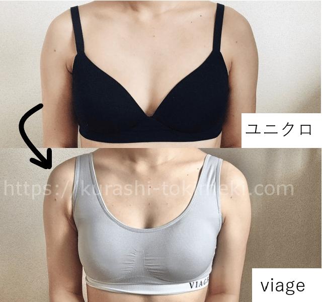 viageナイトブラとユニクロブラの着用比較