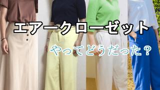 エアークローゼット全12着届いた感想をブログ公開【ダサい?】