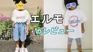 【レビュー】ELMO子供服を買ってみた口コミ!詐欺ってホント?