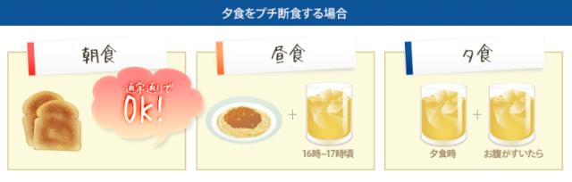 優光泉を夕食に飲む場合の飲み方