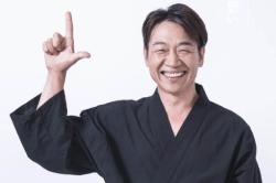 エリカ健康道場 代表者 北島昭博