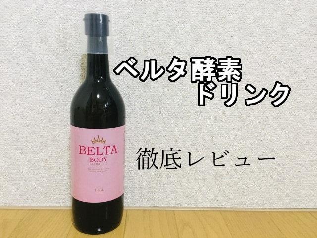 ベルタ酵素ドリンクを飲んだ感想