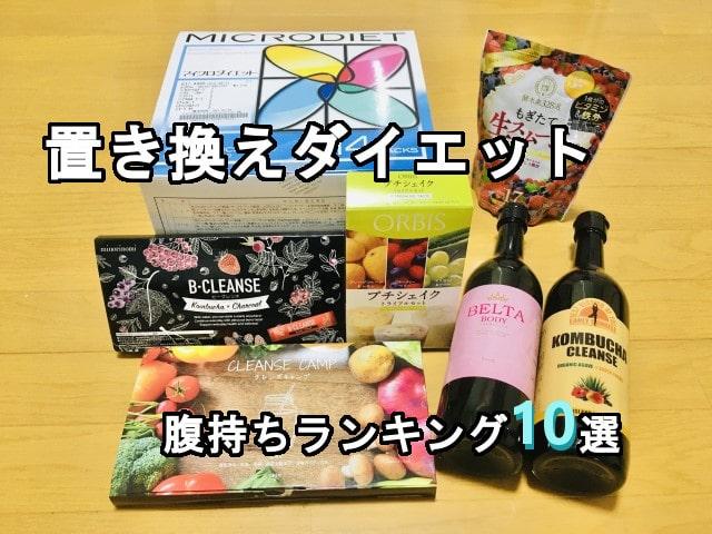 腹持ちヨシ!置き換えダイエットおすすめランキング10選【辛くない】