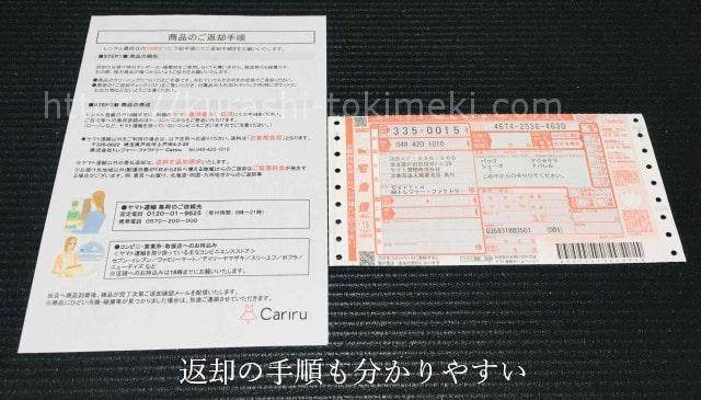 Cariru(カリル)の返送手順の説明書