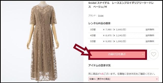 Cariru(カリル)でドレスをレンタル注文