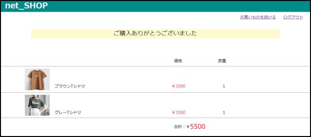 PHP・MYSQLの制作物ECサイト